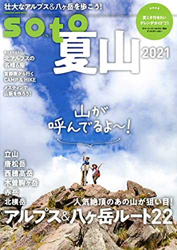 soto 最新号 表紙画像
