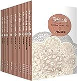 荣格文集(套装共9册)
