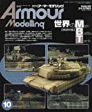 Armour Modelling(アーマーモデリング) 2016年 10 月号 [雑誌]