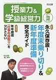 授業力&学級経営力 2017年 03月号