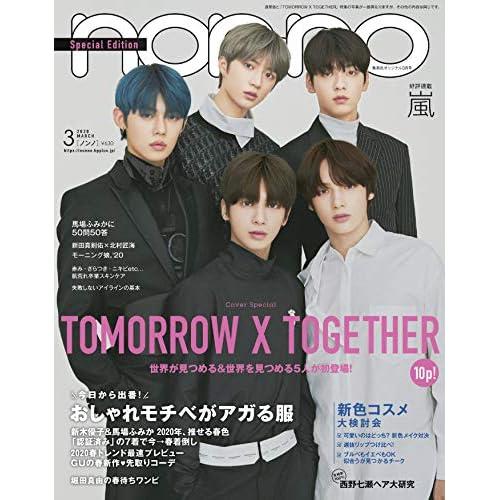 non-no 2020年3月号 特別版 表紙画像