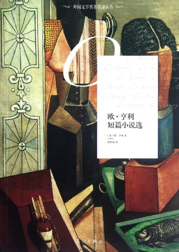 Selected Short Stories of O. Henry (Chinese Edition)