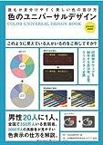 色のユニバーサルデザイン