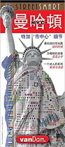 How To Read A Subway Map In Mandarin.Streetsmart Nyc Mandarin Map Chinese Language Map To New York City