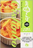 美味しんぼ (40) (小学館文庫)