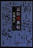 京伝怪異帖 (文春文庫)