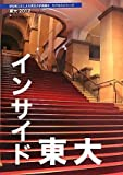 東大〈2012〉インサイド東大 (現役東大生による東京大学情報本サクセスシリーズ)