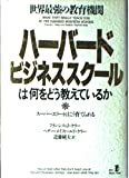 img - for What They Really Teach You At Harvard Business School [Japanese Edition] book / textbook / text book