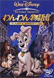 わんわん物語II [DVD]