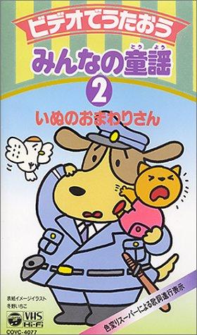 Amazon.co.jp: みんなの童謡2 [...