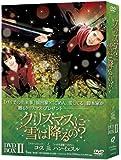 クリスマスに雪は降るの?DVD-BOXII