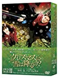 [DVD]クリスマスに雪は降るの?DVD-BOXII