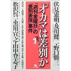 「オカマ」は差別か 『週刊金曜日』の「差別表現」事件—反差別論の再構築へ〈VOL.1〉 (反差別論の再構築へ (Vol.1))