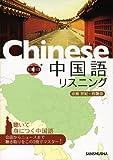 中国語リスニング CD付