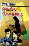 தமிழ் மூலம் ஆங்கில இலக்கணம் (Tamil moolam Aangila Illakanam - Learn English Grammar through Tamil)