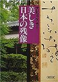 美しき日本の残像 (朝日文庫)