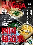 四国旅マガジン GajA(ガジャ) No.57 四国麺道楽