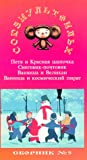 Authorized International Edition of the Soyuzmultfilm Library Vol 5 (in Russian):  Vanusha and Kosmic Pirate, Peter and Red Riding Hood, Snowman -- Postman, Vanusha and the Giant [VHS]