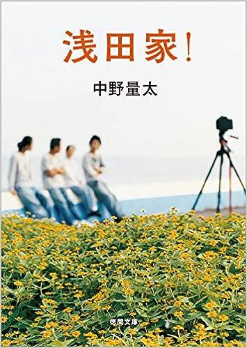 浅田家 小説