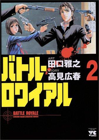 バトル・ロワイアル (2) (ヤングチャンピオンコミックス)