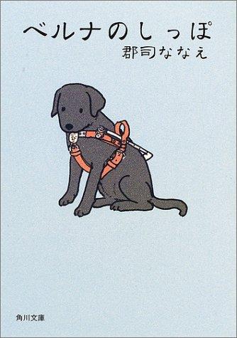 ベルナのしっぽ (角川文庫)