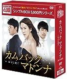 カムバックマドンナ~私は伝説だ  DVD-BOX<シンプルBOXシリーズ>