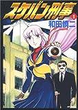 スケバン刑事 (1) (MFコミックス)