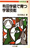 有田学級で育つ学習技能 (教育新書)