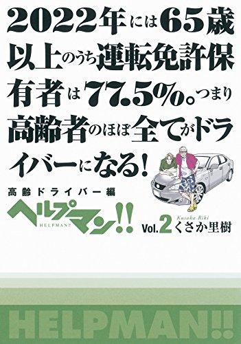 ヘルプマン! ! Vol.2
