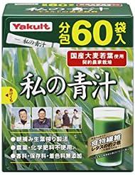 日亚:日亚新低!私の青汁Yakult养乐多有机大麦若叶调理肠胃纤维4g*60袋