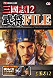 Sangokushi 12 Romance of the Three Kingdoms XII Warriors File Art Book