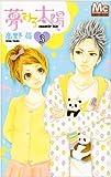 夢みる太陽 3 (マーガレットコミックス)