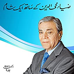 Zia Mohyeddin Kay Saath Eik Shaam, Volume 9