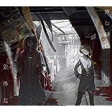 滲む錆色/紫陽花 (初回生産限定盤) (DVD付) (特典なし)