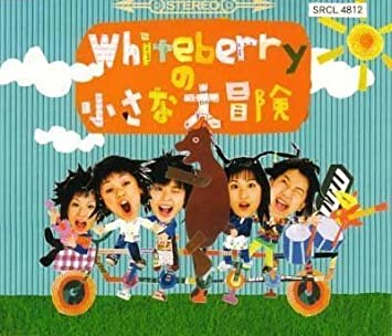 Amazon | Whiteberryの小さな大...