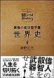 「最強の成功哲学書 世界史」神野 正史