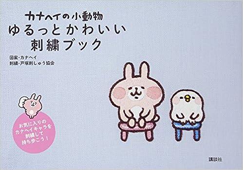 カナヘイの小動物 ゆるっとかわいい刺繍ブック カナヘイ 本 通販