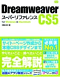 Dreamweaver CS5 スーパーリファレンス for Windows&Macintosh
