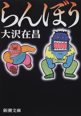 らんぼう (新潮文庫)