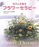 花で心を癒すフラワーセラピー