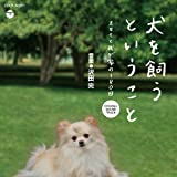 TV Soundtrack - Inu Wo Kau To Iukoto Sky To Wagaya No 180Nichi [Japan CD] COCP-36891