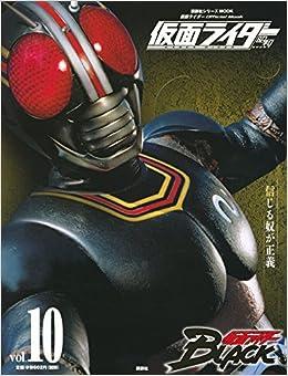 Showa Kamen Rider Vol10 Kamen Rider Black Heisei Rider