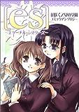 es~エターナル・シスターズ~花咲く乙女の学園アンソロジー