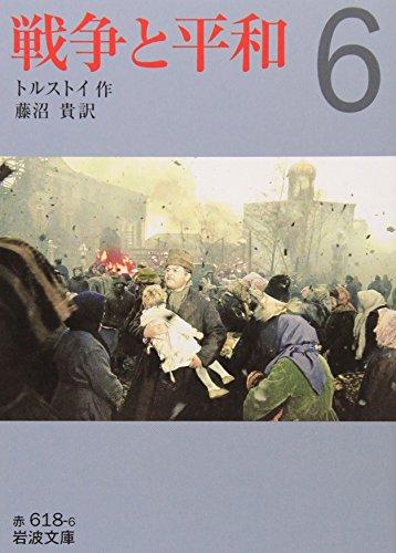 戦争と平和〈6〉 (岩波文庫)