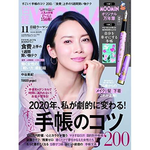 日経ウーマン 2019年11月号 画像