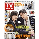 週刊TVガイド 2021年 10/22号