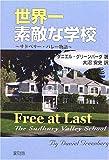 世界一素敵な学校―サドベリー・バレー物語