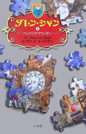 ダレン・シャン〈4〉バンパイア・マウンテン (小学館ファンタジー文庫)