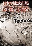 日本の株式市場と外国人投資家