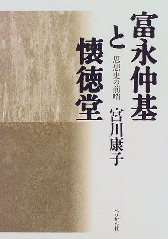 富永仲基と懐徳堂―思想史の前哨